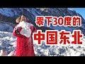 Download 我的东北游记 | 超美雪景 | 中国雪乡 | 长白山天池 Video