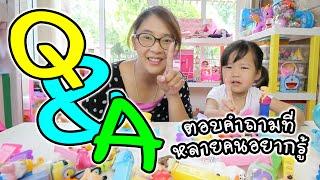 Download Q&A ตอบคำถามที่หลายคนอยากรู้ | แม่ปูเป้ เฌอแตม Tam Story Video