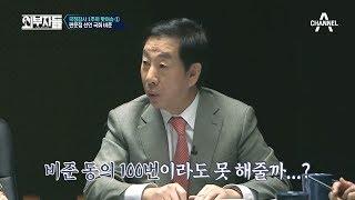 Download 美-UN-자한당 입장의 공통점은? (feat.핵 폐기)  외부자들 93회 Video