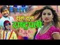Download राष्ट्रपती    New Teej song 2076, 2019    Bishnu Pariyar & Rajan Bakhrel ft. Alina, Dilip & Sarape Video