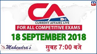 Download 18 September | Current Affairs 2018 at 7 am | UPSC, Railway, Bank,SSC,CLAT, State Exams Video