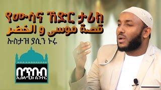 Download ″ የሙሳና ኸድር ታሪክ″ ᴴᴰ ┇BY Ustaz Yassin Nuru ┇قصة موسى والخضر Video