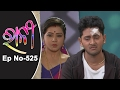 Download Ranee Ep 525- 16th February 2017 Video