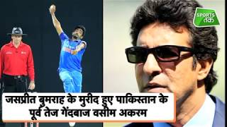 Download Wasim Akram says Bumrah has best Yorker in World Cricket | Sports Tak Video