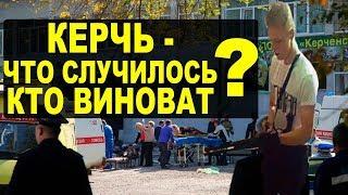 Download Керчь - что случилось и кто виноват? Video