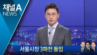 Download 박원순·김문수·안철수 3파전…휴일에 간 곳은? Video
