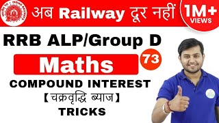 Download 11:00 AM RRB ALP/GroupD | Maths by Sahil Sir | COMPOUND INTEREST TRICKS | Day #73 Video