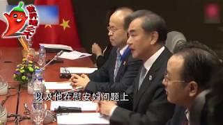 Download 王毅打脸日本新外相:你似乎是在完成美国人交代的任务! Video