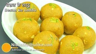 Download Besan ladoo recipe - How to make besan ladoo - Besan laddu Video