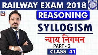 Download Syllogism | Part 2 | Class - 41 | Reasoning | RRB | Railway ALP / Group D | 8 PM Video