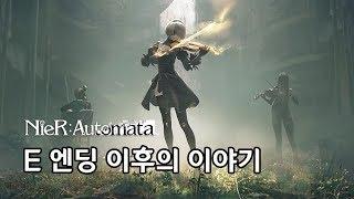 Download [니어: 오토마타 한글판] E 엔딩 이후의 이야기 Video