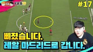 Download [피파19] 삐져서 레알마드리드로 이적한 축구선수가 있다??! | 돌아온 박축지 #17 Video