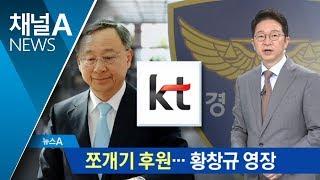 Download 황창규 KT회장 영장 신청…정치자금 불법후원 혐의 Video