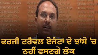 Download DC Jalandhar released a list of authorized travel agents to control fraud cases Video