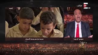 Download كل يوم - عمرو اديب - الأحد 24 سبتمبر 2017 - الحلقة كاملة Video