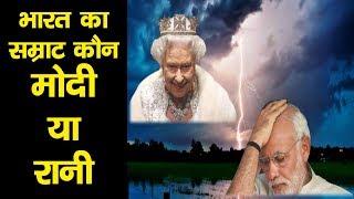Download मोदी को क्यों डांट दिया रानी ने ? भारत आज भी गुलाम ? पक्के सबूत ! (Part-1) Video