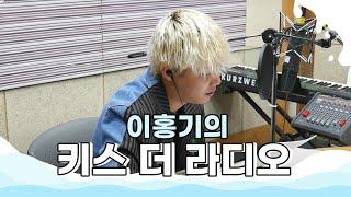 Download 딘 (DEAN) '넘어와' 라이브 LIVE / 170222[이홍기의 키스 더 라디오] Video