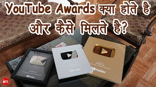 Download YouTube Awards Explained in Hindi | By Ishan Video
