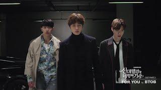 Download 비투비 (BTOB) - For You (신데렐라와 네 명의 기사 OST) [Music Video] Video