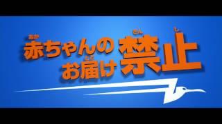 Download コウノトリ大作戦!(吹替版)(予告編) Video