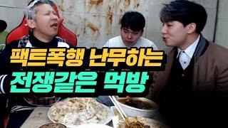 Download 팩트폭행 난무하는 전쟁같은 짬뽕+짜장면+탕수육 먹방! 철구+염보성+금강연화 (16.12.07-3) :: MukBang Video