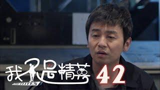 Download 我不是精英 | I'm Not An Elite 42【TV版】(雷佳音、鄧家佳、莫小棋等主演) Video