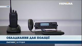 Download Українські копи отримали 600 комплектів радіостанцій від уряду Японії Video