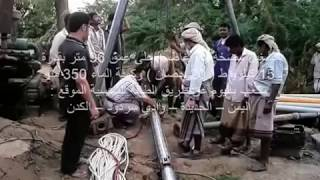 Download تشغيل مضخة ماء غاطسة على عمق 96 متر بقدرة 15 كيلوواط عن طريق الطاقة الشمسية في اليمن الحديدة Video