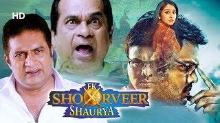 Download Ek Shoorveer Shaurya (Hindi Dubbed) HD   Prakash Raj   Manchu Manoj   Regina  Bollywood Latest Movie Video