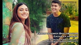 Download Ekhon to somoy bhalobashar/Gazab ka hain din cover by Mahtim & Dimple | ColoursFM 101.6 Video