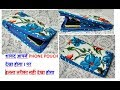 Download PHONE POUCH with zipper -EASY तरीका देखकर हैरान हो जाओगे . Mobile pouch / case cutting and stitching Video