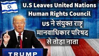 Download US Leaves UN Human Rights Council - संयुक्त राष्ट्र मानवाधिकार परिषद से अलग हुआ अमेरिका Video