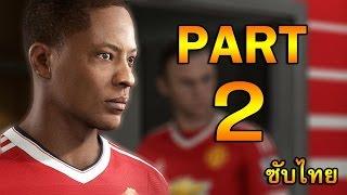 Download เซ็นต์สัญญาร่วมทีมในฝัน!!! FIFA 17 - The Journey PART 2 Video