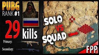Download PUBG Rank 1 - Recrent 29 kills [EU] Solo vs Squad FPP - PLAYERUNKNOWN'S BATTLEGROUNDS Video