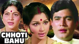 Download Chhoti Bahu | Full Movie | Rajesh Khanna | Sharmila Tagore | Superhit Hindi Movie Video