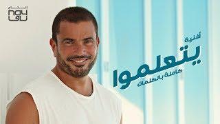 Download Amr Diab - Yetalemo (Audio عمرو دياب - يتعلموا (كلمات Video