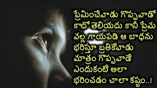 Download హార్ట్ టచింగ్ లవ్ కవితలు | telugu prema kavithalu | Suresh bojja | telugu love quotation | love | Video