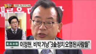 Download 민심 귀 막고 독설 내뱉는 이정현 새누리당 대표... Video