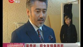 Download 吴秀波前女友吸毒而死 Video