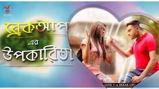 Bangla New Funny Video | উফ! কি গরম | Hot Weather