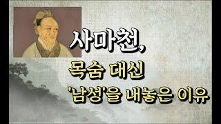 Download 10분으로 즐기는 사마천의 『사기』 완성 스토리 Video