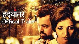 Download Hrudayantar Official Trailer l Vikram Phadnis Video