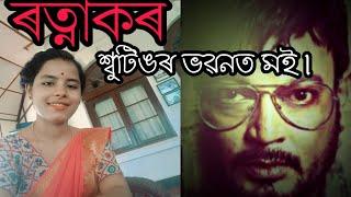 Download এটি বিশেষ ভৱনত মই / titabar / Info with bhagya Video