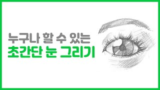 Download [캐리커쳐] 눈그리는방법 / 눈그리는법 / 눈그리기 / 사람눈그리기 Video