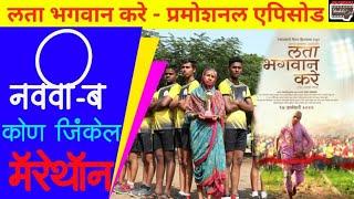Download नववी-ब। लता भगवान करेंना चॅलेंज।कोण जिंकेल मॅरेथॉन? lata bhagwan kare Video