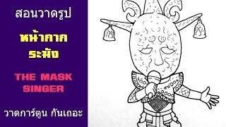 Download สอนวาดการ์ตูน หน้ากากระฆัง THE MASK SINGER หน้ากากนักร้อง | วาดการ์ตูน กันเถอะ | EP.01 วาด Video