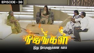 Download Nijangal - With Kushboo - நிஜங்கள் Sun TV Episode 38 | 08/11/2016 | Vision Time Video