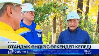 Download Алматыдағы көпір құрылысы зауыты 350-ден астам бұйым түрін шығарады Video
