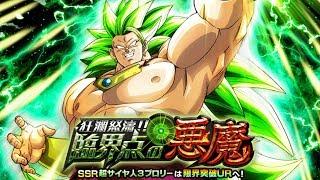 Download Super Saiyan 3 Broly Dokkan Event: 50 Stamina-Super 2 DBZ Dokkan Battle Video