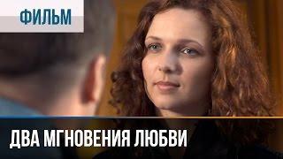 Download ▶️ Два мгновения любви - Мелодрама   Фильмы и сериалы - Русские мелодрамы Video